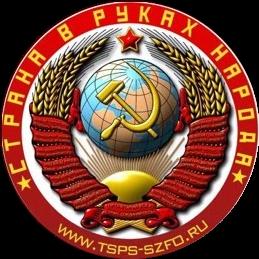 Профсоюз СОЮЗ ССР Санкт-Петербург и СЗФО