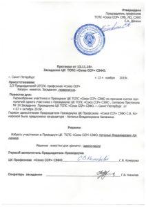 Протокол ПЦК от 13.11.19г